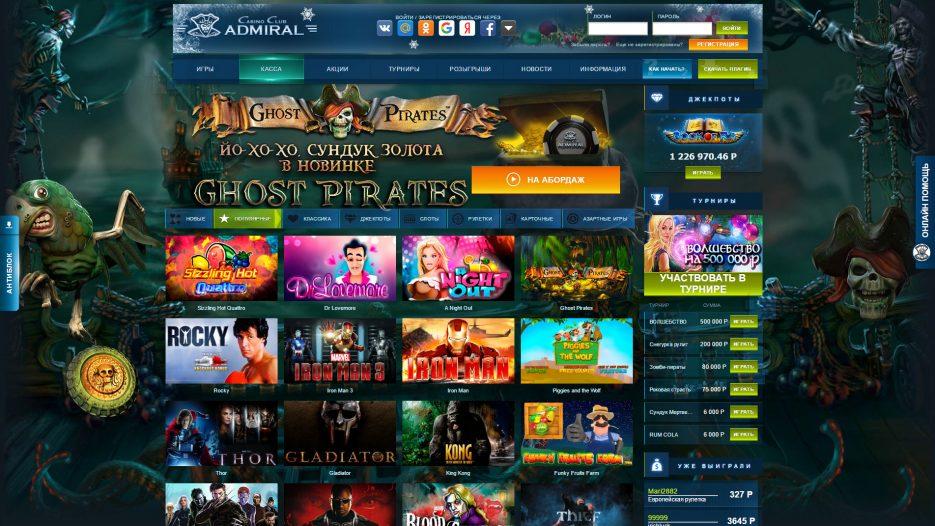Обзор Адмирал Казино – зеркала для онлайн игры бесплатно
