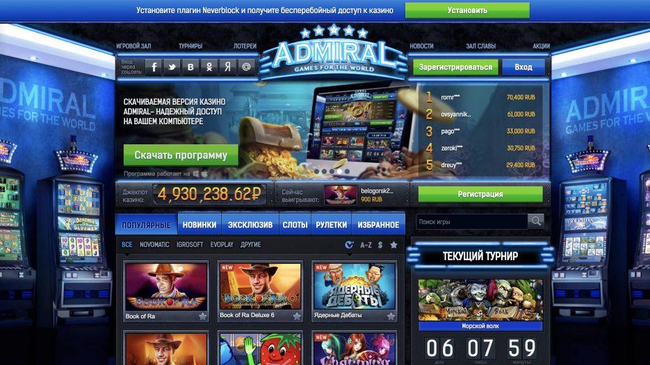 Официальный сайт онлайн казино адмирал покер играть онлайн на деньги без регистрации