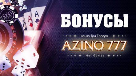 Бонусы для новичков в Азино 777