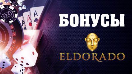 Программа лояльности и бонусы казино Эльдорадо