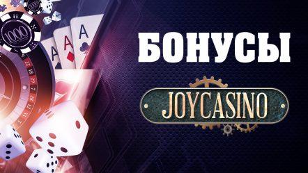 Какие бонусы предлагает Джойказино (Joycasino)