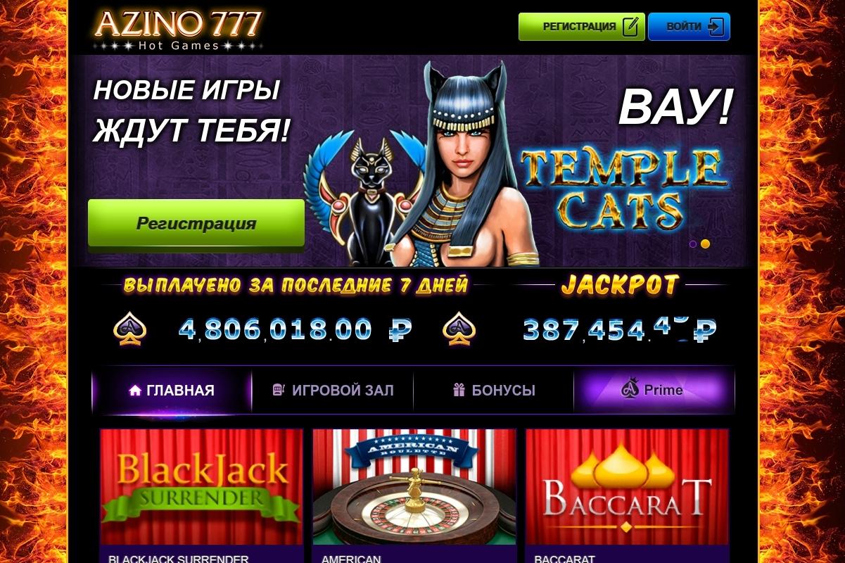 азино 777 бонус официальный сайт
