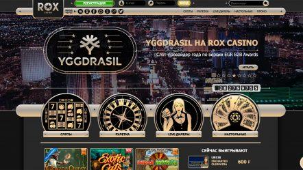 Обзор казино Rox – особенности игры и зеркала доступа на сайт