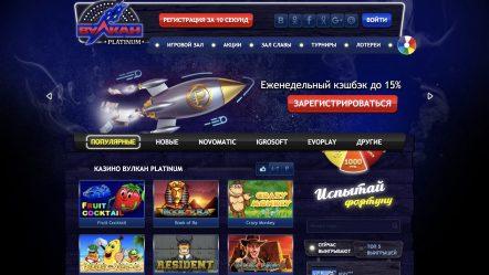 Обзор казино Вулкан Платинум: выбирайте лучшее