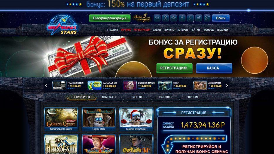 Обзор онлайн казино Вулкан Старс – бесплатные игры без регистрации