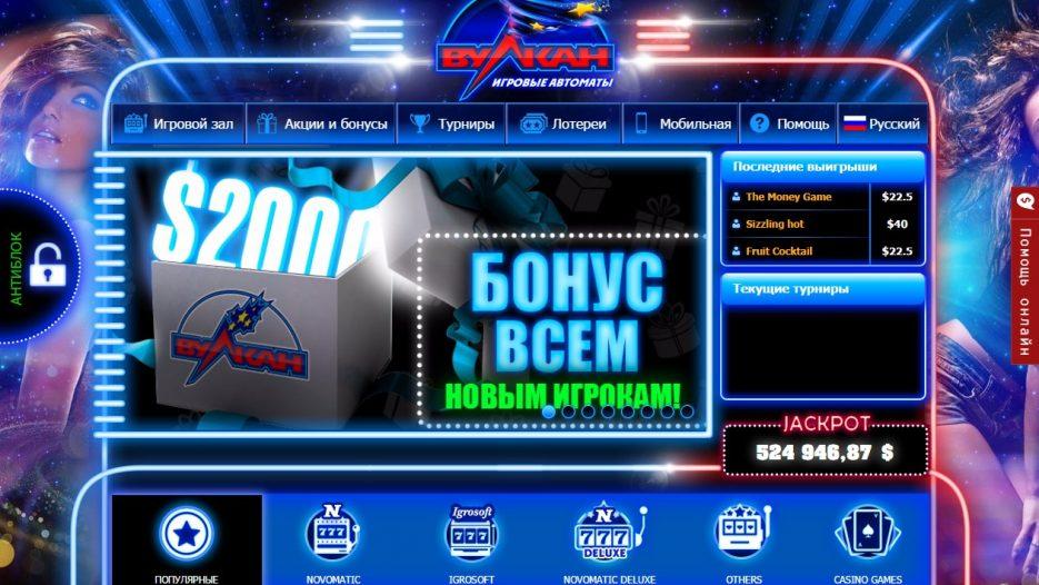 Зеркало сайта Вулкан казино
