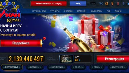 Обзор возможностей онлайн – казино Вулкан Рояль