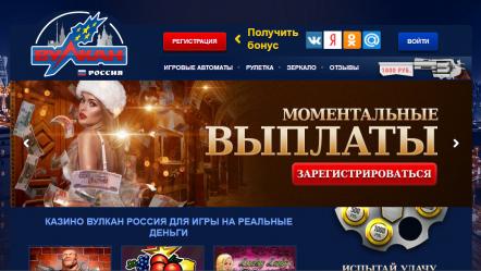 Обзор казино Вулкан Россия – бесплатные игры онлайн