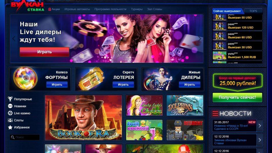 Обзор онлайн казино VulkanStavka